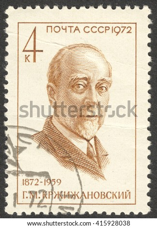 MOSCOW, RUSSIA - CIRCA MAY, 2016: a post stamp printed in the USSR dedicated to the 100th Anniversary of the Birth of G.M. Krzhizhanovsky, circa 1972 - stock photo
