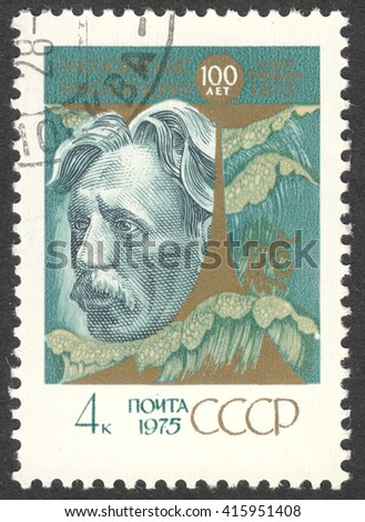 MOSCOW, RUSSIA - CIRCA MAY, 2016: a post stamp printed in the USSR dedicated to the 100th Anniversary of the Birth of M.K.Ciurlionis, circa 1975 - stock photo