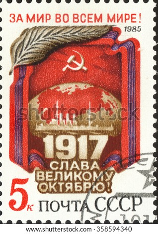 MOSCOW, RUSSIA - DECEMBER, 2015: a post stamp printed in the USSR and devoted to The 68th Anniversary of October Revolution, circa 1985 - stock photo
