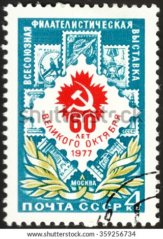 MOSCOW, RUSSIA - DECEMBER, 2015: a post stamp printed in the USSR devoted to the All-Union Stamp Exhibition, circa 1977 - stock photo