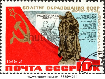 "MOSCOW, RUSSIA - DECEMBER, 2015: a post stamp printed in the USSR shows the Soviet war memorial, the series ""The 60th Anniversary of USSR"", circa 1982 - stock photo"