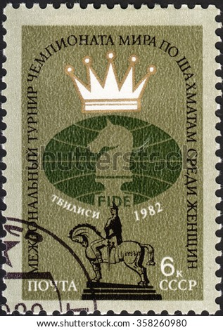 MOSCOW, RUSSIA - DECEMBER, 2015: a stamp printed in the USSR and devoted to the World Chess Championship, circa 1982 - stock photo
