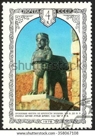 "MOSCOW, RUSSIA - DECEMBER, 2015: a stamp printed in the USSR shows monument Bronze Figure, Fortress Erebuni, Armenia, the series ""Armenian Architecture"", circa 1978 - stock photo"