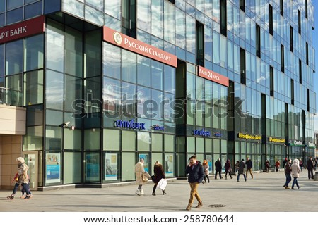MOSCOW, RUSSIA - FEBR 25, 2015:There are major Russian banks and also many branches of international banks in Moscow. Russian banks gained an outlet to the stock market in 1991 - stock photo