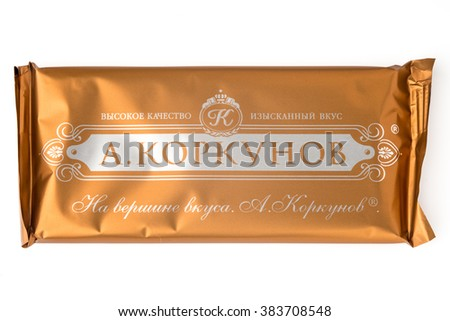 MOSCOW, RUSSIA-FEBRUARY 24, 2016: A.Korkunov chocolate tiles in the package on a white background a popular among the residents of Russia