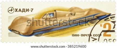 "MOSCOW, RUSSIA - FEBRUARY 03, 2016: A stamp printed in USSR (Russia) shows old soviet racing electric car ""Khadi-7"" (built in 1966, Kharkov road institute), series ""Racing Cars"", circa 1980 - stock photo"