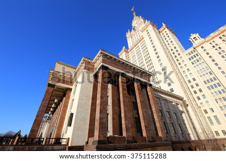 MOSCOW, RUSSIA- FEBRUARY 08, 2016:Lomonosov Moscow State University, main building, Russia - stock photo