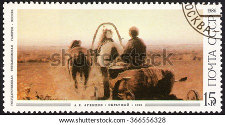 """MOSCOW, RUSSIA - JANUARY, 2016: a post stamp printed in the USSR shows the painting """"Reverse"""" by A.E. Arhipov, 1896, the series """"Russian Paintings"""", circa 1986 - stock photo"""