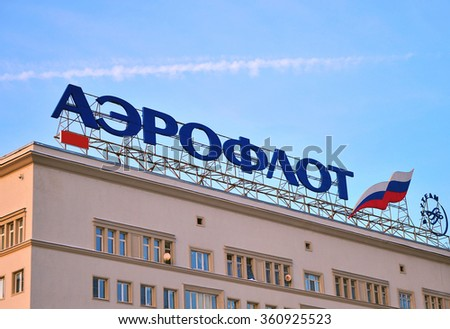 MOSCOW, RUSSIA - JANUARY 11: Logotype of Aeroflot russian airlines in Moscow on January 11, 2016. Aeroflot is the largest airline of the Russian Federation.