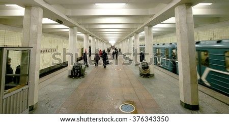 MOSCOW, RUSSIA- JANUARY 27, 2016:   Metro station Kolomenskaya(It is written in Russian) and passengers,  Moscow, Russia. It was opened on 11 August 1969