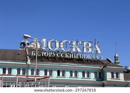 "MOSCOW, RUSSIA - JULY, 04 2015: Belorussky railway station-- is one of the nine main railway stations in Moscow, Russia. On the building reads ""Moscow, Belorussky railway station "" in Russian"