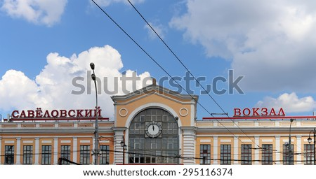 "MOSCOW, RUSSIA - JULY, 02 2015: Savelovsky railway station (Savyolovsky, Savyolovskiy, Savyolovsky or Savelovskiy) in Moscow, Russia. On the building reads "" Savelovsky railway station"" in Russian"