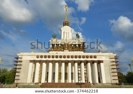 MOSCOW, RUSSIA - JULY 14, 2014: View of soviet building in VDNH exhibition center.
