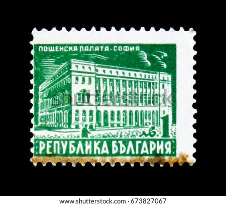 MOSCOW, RUSSIA - JUNE 26, 2017: A stamp printed in Bulgaria shows facade of Post office building in Sofia, circa 1947
