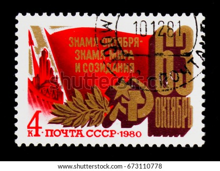 MOSCOW, RUSSIA - JUNE 26, 2017: A stamp printed in USSR (Russia) shows red communist flag devoted to 63 years anniversary of October revolution, circa 1980
