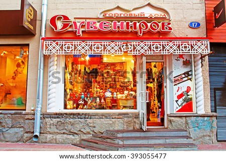 MOSCOW,RUSSIA - JUNE 5, 2013: Russian gift and souvenirs shop on famous Arbat street in Moscow,Russia. Arbat area is attractive pedestrian street with many gift shops selling souvenirs
