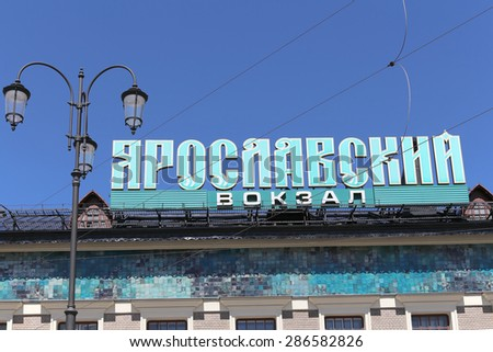 MOSCOW, RUSSIA - JUNE, 01 2015: Yaroslavsky railway station building, Moscow, Russia-- is one of nine main railway stations in Moscow, situated on Komsomolskaya Square