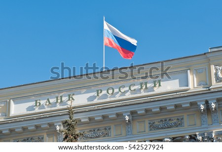 MOSCOW, RUSSIA - MARCH 15, 2015: Central Bank of Russia