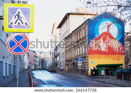 """Moscow, Russia - March 14: Graffiti The rise of the Red Phoenix on Kazarmenniy Lane in March 14, 2015 in Moscow, Russia. In the framework of the Festival """"Best city in the world."""" Author Stew Lus. - stock photo"""