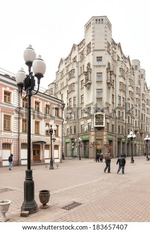 MOSCOW, RUSSIA - MARCH 17 2014: Locals and tourists walking near Central Actors House on Arbat street, famous touristic landmark in Moscow with lot of shops and traditional buildings