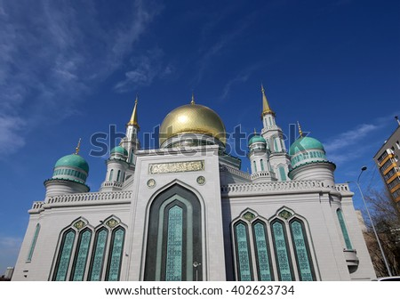MOSCOW, RUSSIA- MARCH 28, 2016: Moscow Cathedral Mosque, Russia -- the main mosque in Moscow, new landmark