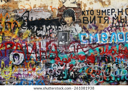 """MOSCOW, RUSSIA - MARCH 9: Wall Tsoi-on Arbat March 9, 2015, which admirers Victor Tsoi scribbled the words """"Cinema"""", """"Choi alive"""", quotes from songs and declarations of love to the musician.       - stock photo"""