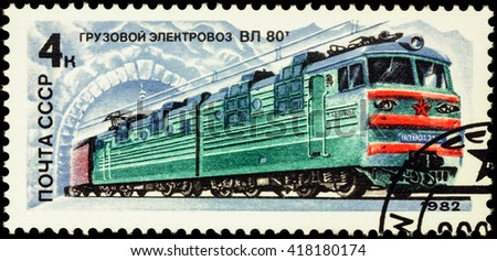"MOSCOW, RUSSIA - MAY 09, 2016: A stamp printed in USSR (Russia), shows Soviet electric locomotive VL80t, series ""Locomotives"", circa 1982 - stock photo"