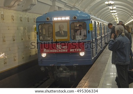 "MOSCOW, RUSSIA - MAY 15, 2015: Celebrating the 80th anniversary of the Moscow Metro. Train, decorated with a banner with the slogan ""80 years Moscow Metro"" and the portrait of Vladimir Lenin."