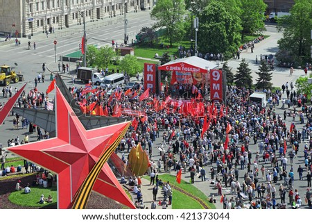 MOSCOW, RUSSIA - MAY 09, 2016: Festive events in the 71-th anniversary of Victory Day in WWII. The rally of Communist Party of the Russian Federation on Lubyanka Square - stock photo