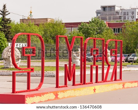 MOSCOW/RUSSIA - MAY 9: Red metal construction in the form of text means - 'The 9th of May'� with wire netting  St. George ribbons devoted to 65th anniversary of Victory Day on May 9, 2010 in Moscow.