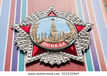 MOSCOW, RUSSIA, May, 2, 2010: The Order of Victory. Facade decoration GUM store on Red Square. Highest military decoration awarded for World War II service in the Soviet Union. - stock photo