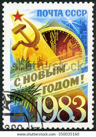 MOSCOW, RUSSIA - NOVEMBER 01, 2015: A stamp printed by USSR shows Spasski Tower, Kremlin, devoted New Year 1983, 1982 - stock photo