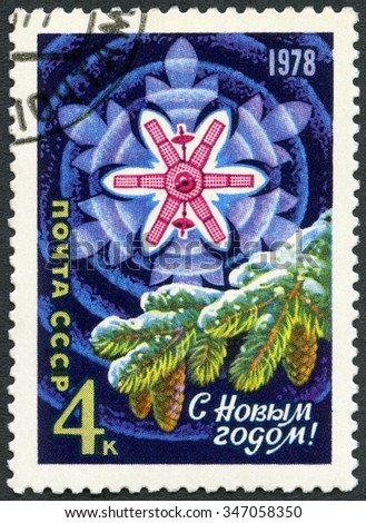 MOSCOW, RUSSIA - November 01, 2015: A stamp printed in USSR shows Fir, Snowflake, Molniya Satellite, devoted New Year 1978, 1977  - stock photo