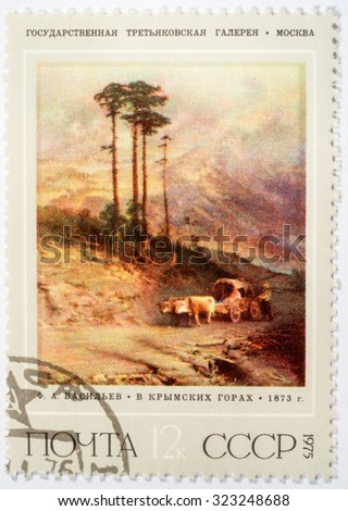 Moscow, Russia - October 3, 2015: A post stamp printed in USSR, showing canvas from The State Tretyakov Gallery, Vasilev At mountains in Crimea. series.Circa 1975 - stock photo