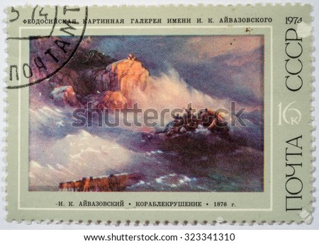 "Moscow, Russia - October 3, 2015: a stamp printed by USSR shows a picture ""shipwreck"" of artist Aivazovsky, circa 1974 - stock photo"