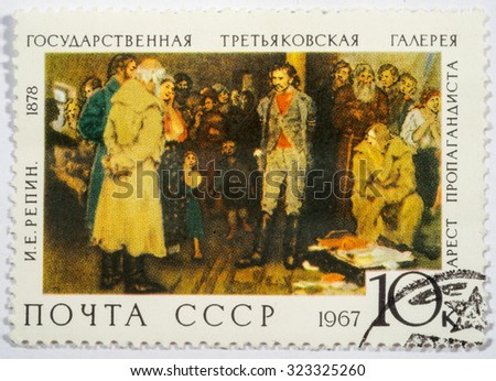 """Moscow, Russia - October 3, 2015: A stamp printed in the USSR shows a series of images """"Paintings by famous artists of the Tretyakov Gallery"""" , circa 1967 - stock photo"""