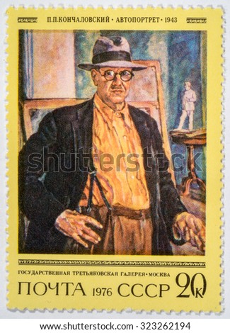 """Moscow, Russia - October 3, 2015: A Stamp printed in USSR shows the """"Self-portrait """" (1943), from the series """"Paintings by P.P. Konchalovsky"""", circa 1976 - stock photo"""
