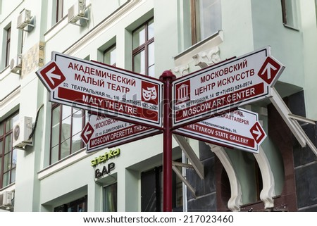 Moscow, Russia, on September 9, 2014. Navigation elements on city the street