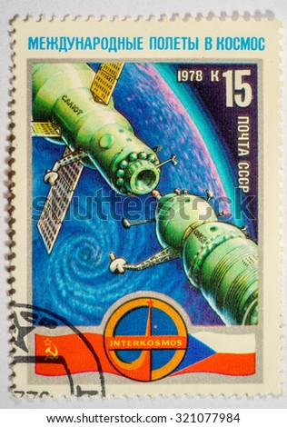 "Moscow, Russia - September 27, 2015: A postage stamp printed in the USSR shows a series of images printed in USSR ""International flights into space"", circa 1978 - stock photo"
