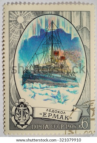 """Moscow, Russia - September 27, 2015: A stamp depicts the Russian icebreaker """"Ermak"""", circa 1976 in USSR - stock photo"""