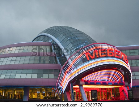 Moscow, Russia - September 1, 2009: main entrance into the Grand, furniture superstore  - stock photo