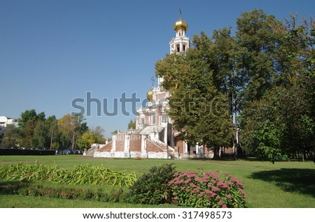 MOSCOW, RUSSIA - September 14, 2015: The Church of the Intercession of the Virgin at Fili