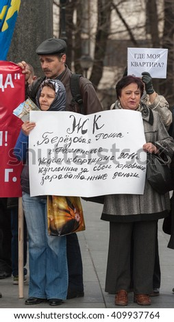 MOSCOW, RUSSIAN FEDERATION - APRIL 23: People paid construction. Construction company disappeared. Despair and protest. April 23, 2016, Krasnye Vorota Square, Moscow, Russia .