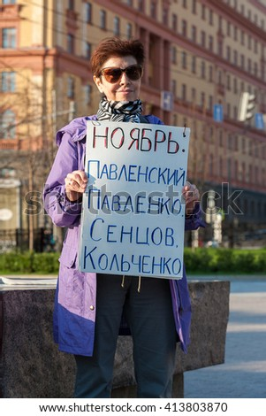 MOSCOW, RUSSIAN FEDERATION - APRIL 30: Picket. The names list of the political prisoners in November. FSB building as background. Evening, April 30, 2016, Lubyanka Square, Moscow, Russia . - stock photo