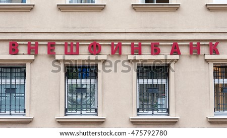 MOSCOW, RUSSIAN FEDERATION - AUGUST 23, 2016: Signboard of VNESHFINBANK bank on facade of bank building. Runovsky lane.