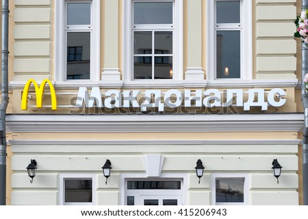 MOSCOW, RUSSIAN FEDERATION - MAY 3: McDonald's sign on the facade. May 3, 2016, Klimentovskiy lane, Moscow, Russia .