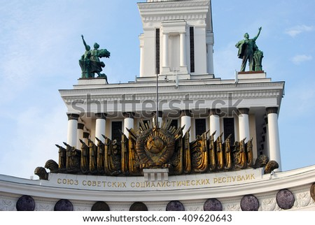 MOSCOW - SEPTEMBER 27, 2015: Architecture of VDNKh city park in Moscow. Popular touristic landmark.