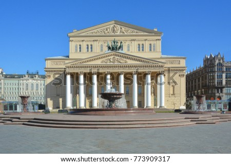 Moscow. The building of the State Bolshoi theatre of Opera and ballet