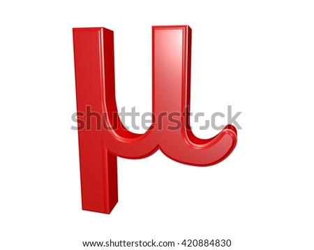 Mu Greek Letter Isolated On White Stock Illustration 420884830