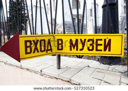 Museum entrance sign in Russian